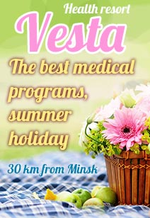 health resort Vesta health resorts of Belarus treatment in Belarus 2020