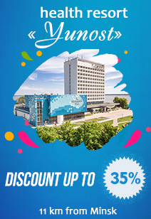 Health resort Yunost Health resorts of Belarus Rest in Belarus discounts 2020