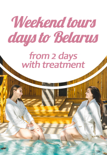 Weekend tours to Belarus from 2 days with treatment