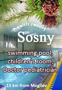 health resort Sosny health resorts of Belarus rest in Belarus swimming pool prices 2019